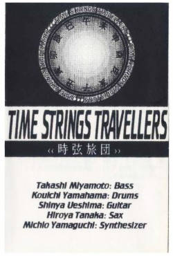 Time Strings travellers 時弦旅団
