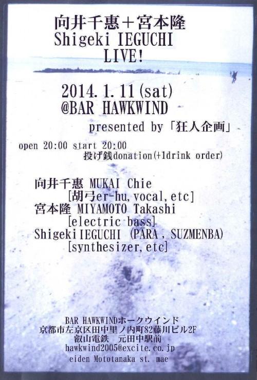 2014111向井