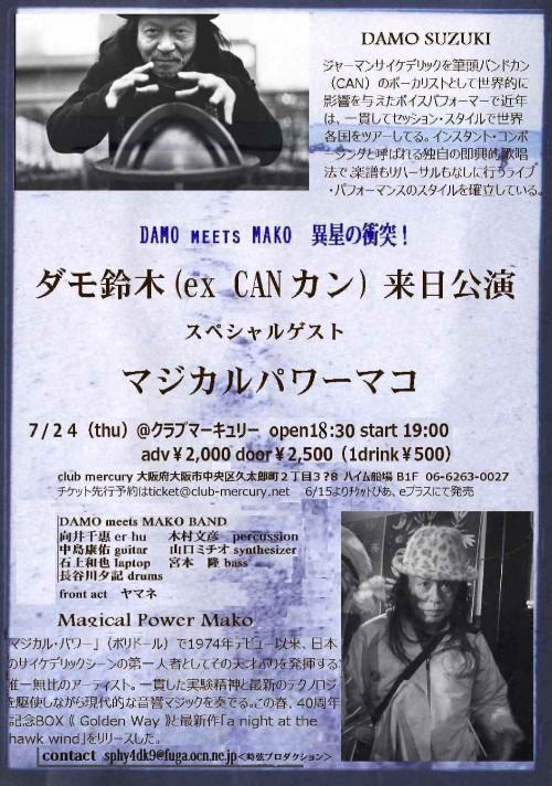 2014724ダモ鈴木