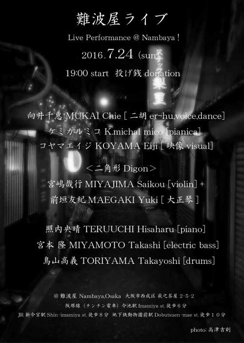 724難波屋0001
