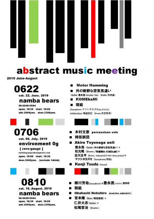 abstract music meeting 2019 June-August Flyer - コピー_000001