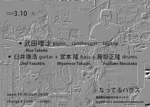 武田藤掛なってる_000001